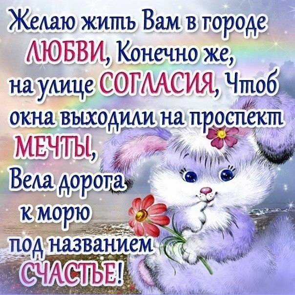 С днем любви и счастья поздравления