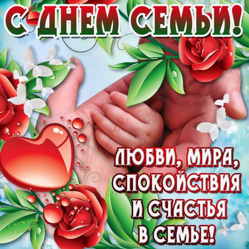 Поздравления с днем семьи любви и верности в прозе всем