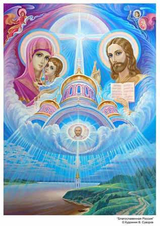 63724802_1283864728_blagoslovennaya_rossia.jpg